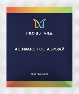 Активатор роста бровей PRO Взгляд - фото 4561