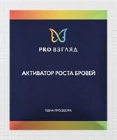 """Активатор роста бровей """"ProВзгляд"""""""